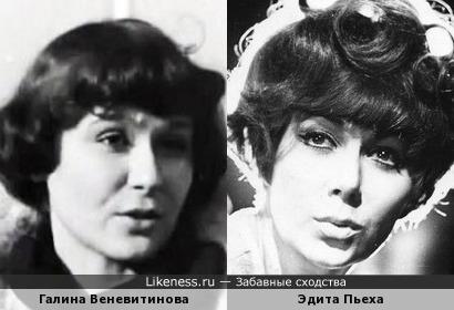Галина Веневитинова и Эдита Пьеха