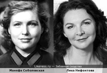 Манефа Соболевская и Лика Нифонтова