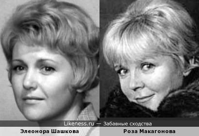 Элеонора Шашкова и Роза Макагонова