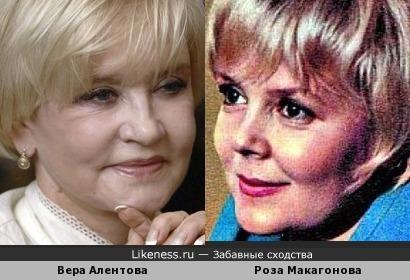 Вера Алентова и Роза Макагонова