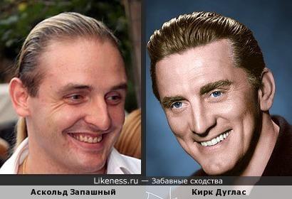 Аскольд Запашный и Кирк Дуглас
