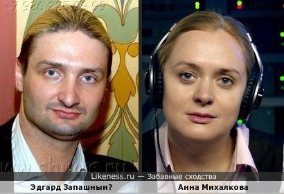 Эдгард Запашный и Анна Михалкова