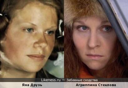 Яна Друзь и Агриппина Стеклова