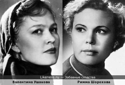 Валентина Ушакова и Римма Шорохова