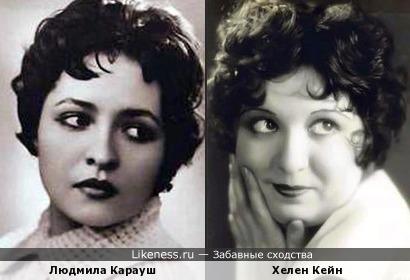 Людмила Карауш и Хелен Кейн