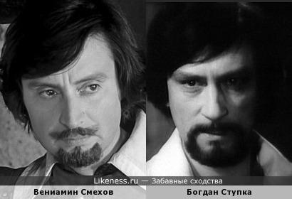 Вениамин Смехов и Богдан Ступка