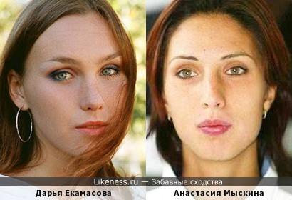 Дарья Екамасова и Анастасия Мыскина