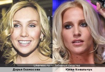 Дарья Екамасова и Юлия Ковальчук