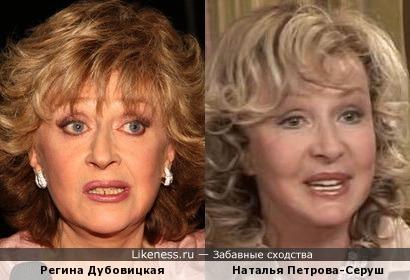 Регина Дубовицкая и Наталья Петрова-Серуш