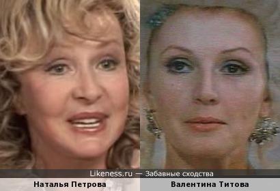 Наталья Петрова-Серуш и Валентина Титова
