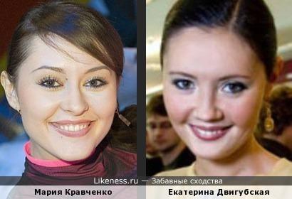 Мария Кравченко и Екатерина Двигубская