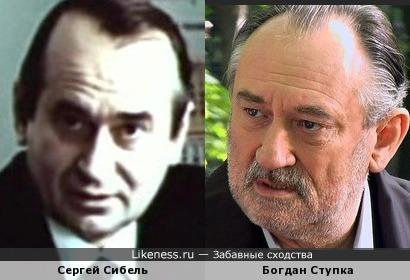 Сергей Сибель и Богдан Ступка