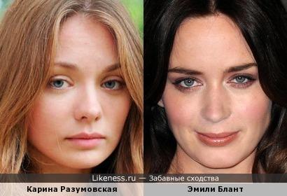 Карина Разумовская и Эмили Блант