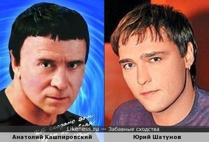 Анатолий Кашпировский и Юрий Шатунов