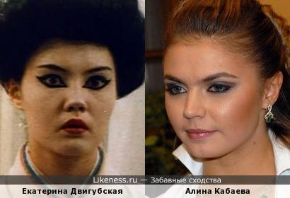 Екатерина Двигубская и Алина Кабаева