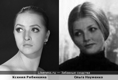 Ксения Рябинкина и Ольга Науменко