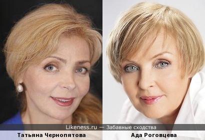 Татьяна Чернопятова и Ада Роговцева