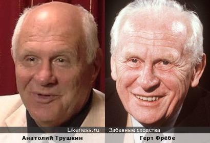 Анатолий Трушкин и Герт Фрёбе