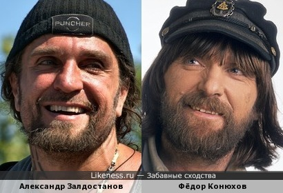 Александр Залдостанов и Фёдор Конюхов