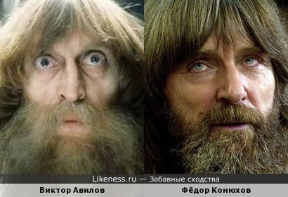 Виктор Авилов и Фёдор Конюхов