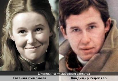 Евгения Симонова и Владимир Рецептер