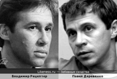 Владимир Рецептер и Павел Деревянко