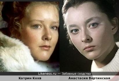 Катрин Кохв и Анастасия Вертинская