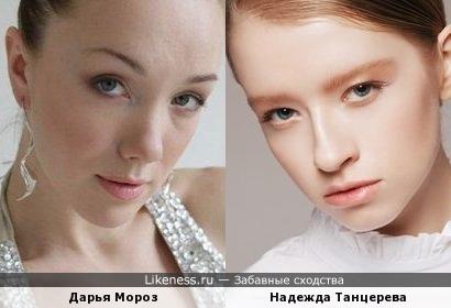 Дарья Мороз и Надежда Танцерева