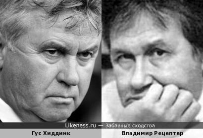 Гус Хиддинк и Владимир Рецептер