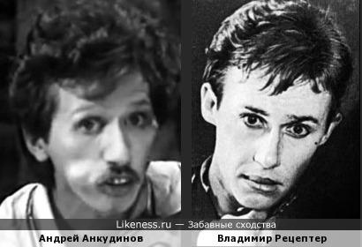 Андрей Анкудинов и Владимир Рецептер