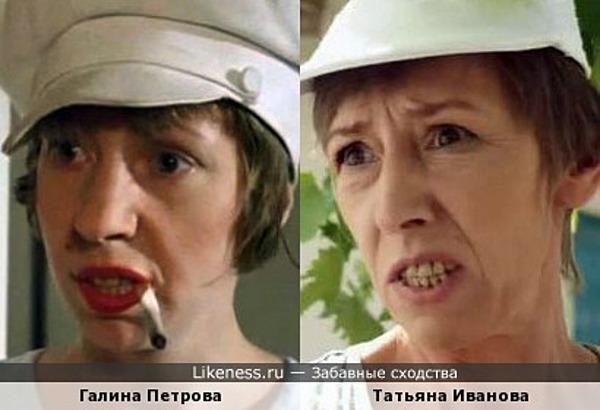 Галина Петрова и Татьяна Иванова