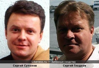 Сергей Супонев и Сергей Гладков