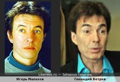 Игорь Малахов и Геннадий Ветров