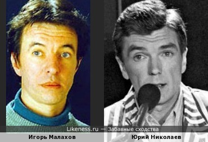 Игорь Малахов и Юрий Николаев