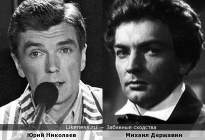 Юрий Николаев и Михаил Державин