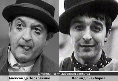 Александр Постоленко и Леонид Енгибаров