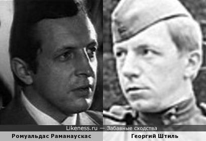 Ромуальдас Раманаускас и Георгий Штиль