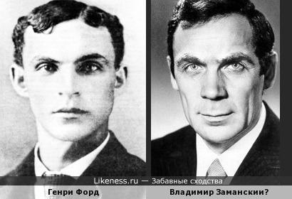 Генри Форд и Владимир Заманский