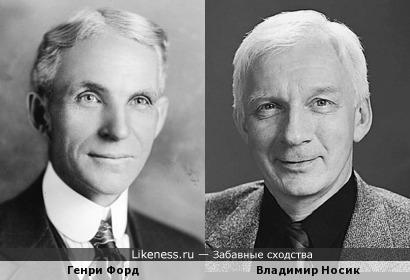 Генри Форд и Владимир Носик