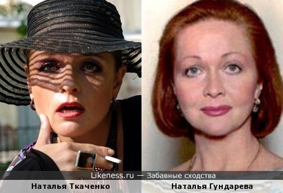 Наталья Ткаченко и Наталья Гундарева