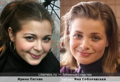 Ирина Пегова и Яна Соболевская