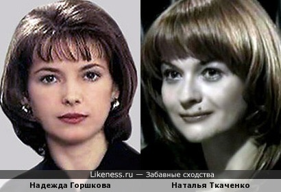 Надежда Горшкова и Наталья Ткаченко