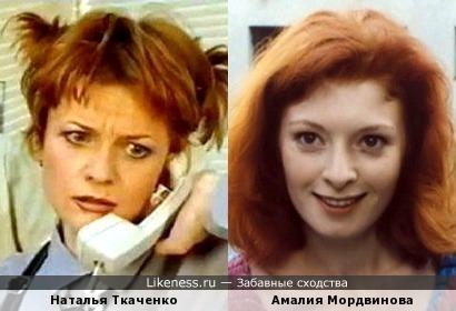 Наталья Ткаченко и Амалия Мордвинова
