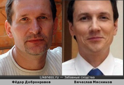 Фёдор Добронравов и Вячеслав Мясников