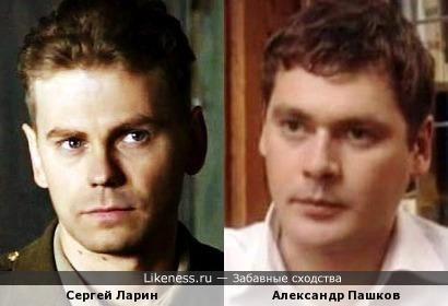 Сергей Ларин и Александр Пашков