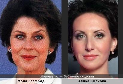 Мона Зеефрид и Алика Смехова