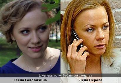 Елена и Лена