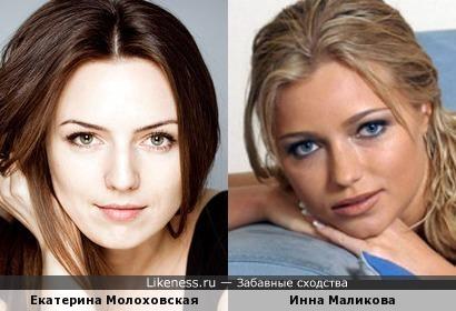Екатерина Молоховская и Инна Маликова