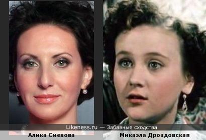 Алика Смехова и Микаэла Дроздовская