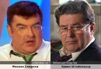 Михаил Смирнов и Эрвин Штайнхауэр